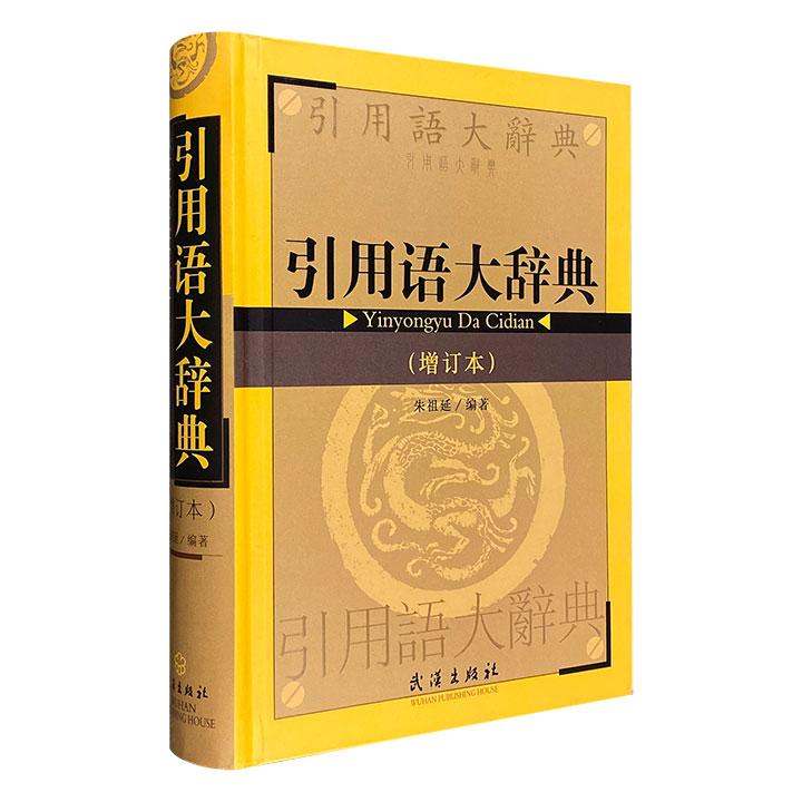 著名辞书学家朱祖延《引用语大辞典(增订本)》32开精装,总达1008页,共200余万字,收录6000余条引用语,体例严谨、时间跨度大,援引大量书证,既可见中国辞书悠久发展历史,亦可帮助学者提高著论的表达力和说服力。