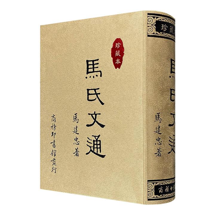 """中国语言学奠基之作!影印本《马氏文通》32开精装,裸脊锁线,配精致绒面函套,繁体竖排,辑录大量古汉语例句,借西方语法模型解读古代汉语,还有精到读书笔记常见于文中。随书附赠的""""金身龙纹把""""放大镜助你高效研读。"""
