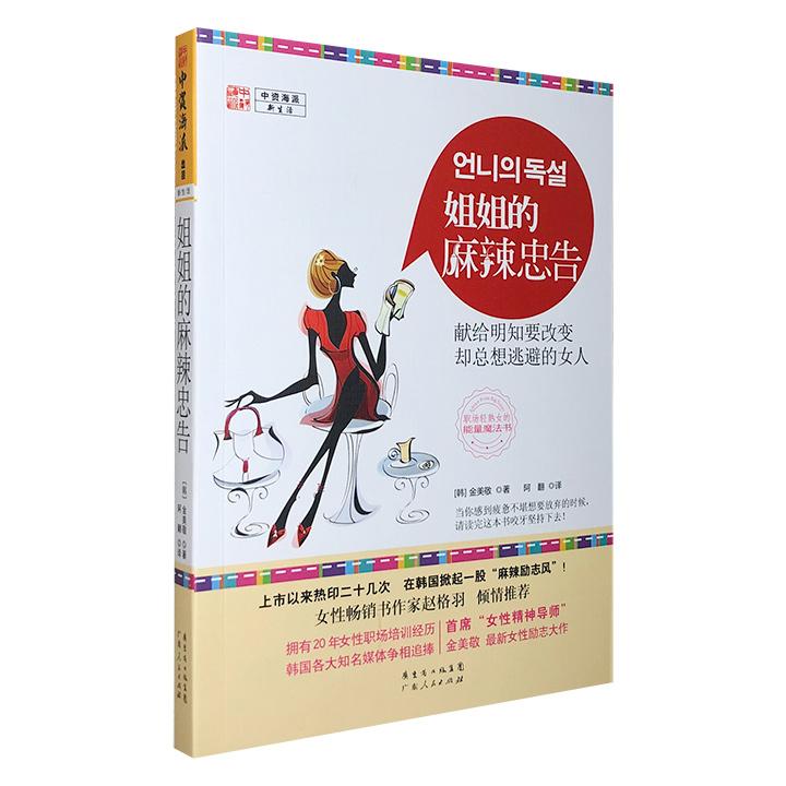 """【新用户专享1元包邮】《姐姐的麻辣忠告》,一本献给职场女性的能量魔法书,韩国首席""""女性精神导师"""" 金美敬亲切解读梦想、工作、职场和生存之道。"""