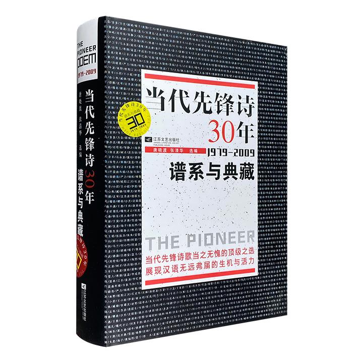 市面稀见高价书!《当代先锋诗30年:谱系与典藏1979-2009》,当代先锋诗歌的经典之选,192位诗人的杰出作品,展现汉语无远弗届的生机与活力。