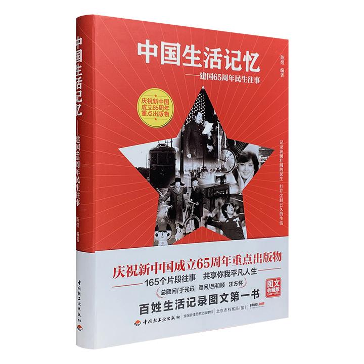 超低价9.9元包邮!《中国生活记忆:建国65周年民生往事》16开软精装,图文并茂,大量珍贵、生动的老照片,观衣食住行65年的流行变化,看社会民生65年的成长变迁。