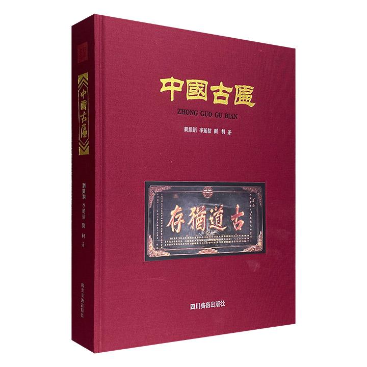 匾额里的中国历史文化!《中国古匾》大16开布面精装,铜版纸全彩,重达3公斤,厚447页,收录192块匾额阁文,配有释文和匾词的解读,为读者了解匾额文化提供详实的资料