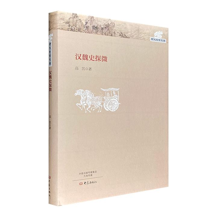 郑大史学文库《汉魏史探微》16开精装,全书以专业的视角和丰富的史料,阐述汉魏时期的政治史、经济史、社会史、人口史和历史疾病及社会地理等方面,内容广博。