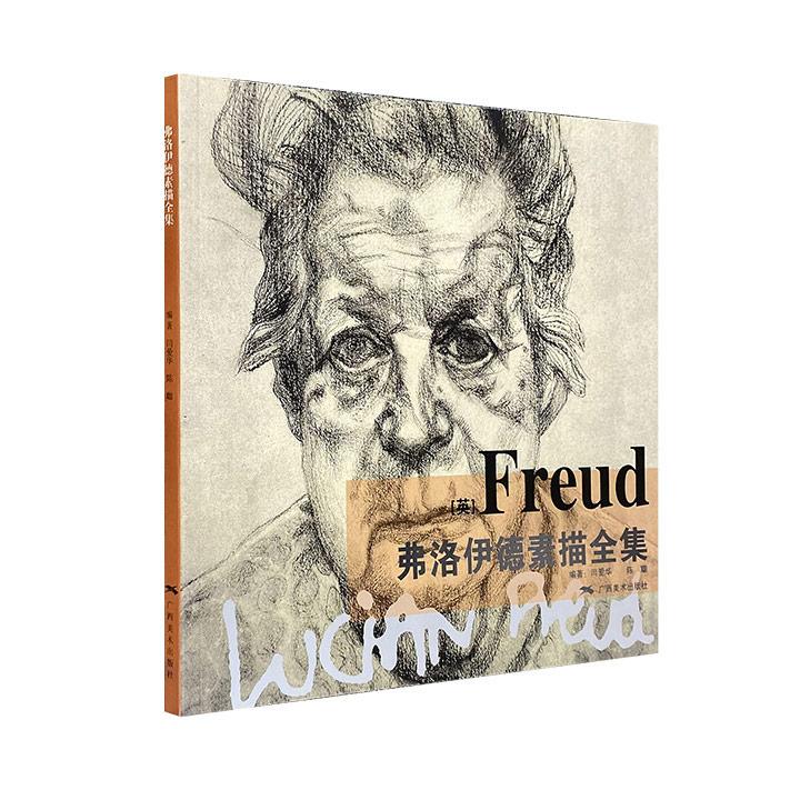 超低价9.9元包邮!英国表现主义画家《弗洛伊德素描全集》,12开铜版纸全彩,上百幅素描、速写作品,少量油画以作对比,呈现大师绘画艺术风采,一窥20世纪西方艺术之景