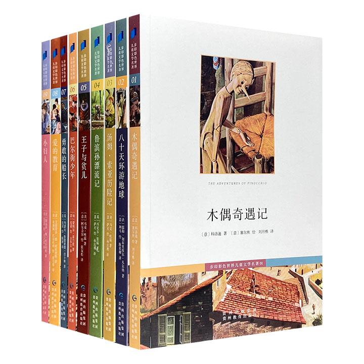 文学与艺术的合璧!《给孩子最美的世界文学名著》套装共9册,9部世界儿童文学名著全译本,800余幅来自文艺复兴圣地意大利的精美原版彩插,夏丏尊、陈筱卿等名家翻译。