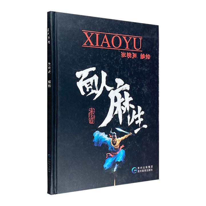 """限时超低价9.9元包邮!风靡欧洲漫画界的中国原创作品!张晓雨经典漫画《面人麻生》,大16开精装,铜版纸全彩图文。一部民国年代的""""刺秦"""",一个关于侠与情的英雄传奇。"""