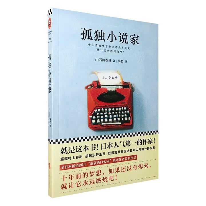 """【新用户专享1元包邮】《孤独小说家》,日本直木奖得主、""""池袋西口公园""""系列作者石田衣良非推理系列的代表作,一部温情而有力量的小说,直面生活的平淡和孤独。"""