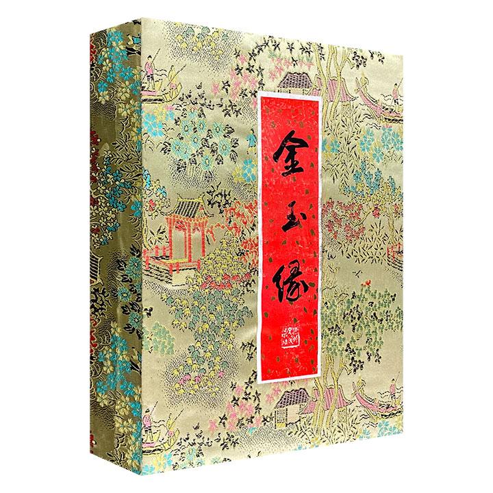 市面稀见老书!《金玉缘》16开布面函套装,清代小说家文康以精细的笔触和风趣的评话形式,勾勒19世纪中国社会风俗画面,地道的京味儿使人物更加鲜活,于俗白中见风趣,俏皮中传神韵。