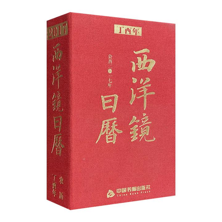 """超低价9.9元包邮!""""遗失在西方的中国史""""主题版画日历!《西洋镜日历-2017》,48开布面精装,优质特种纸印刷,全彩图文,精选365幅西方版画、照片等历史影像资料,精炼短文回顾历史上的365天。"""