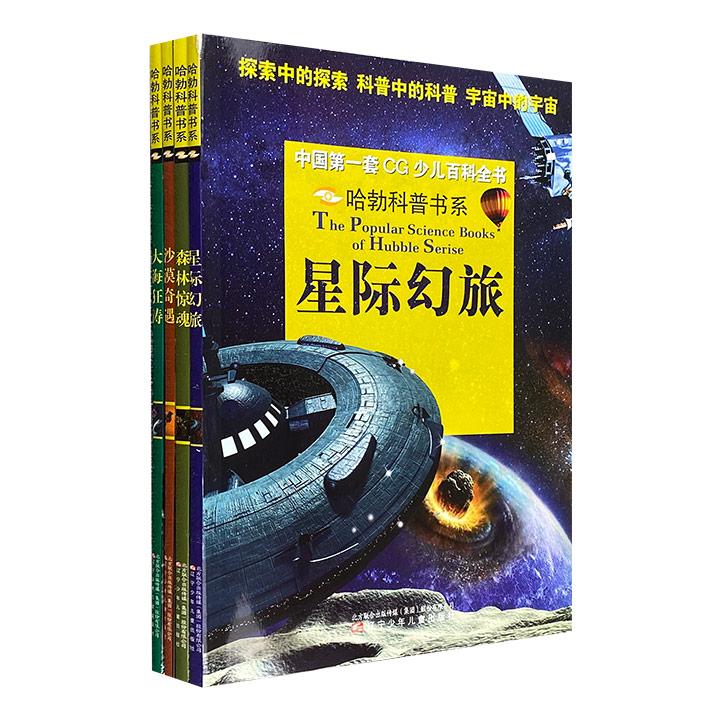 """""""中国第一套CG少儿百科全书·哈勃科普书系""""全4册,大16开铜版纸全彩,4大主题+12大板块+大量逼真且具有震撼力的CG(三维)图片,为孩子打开观察科学世界的窗口"""