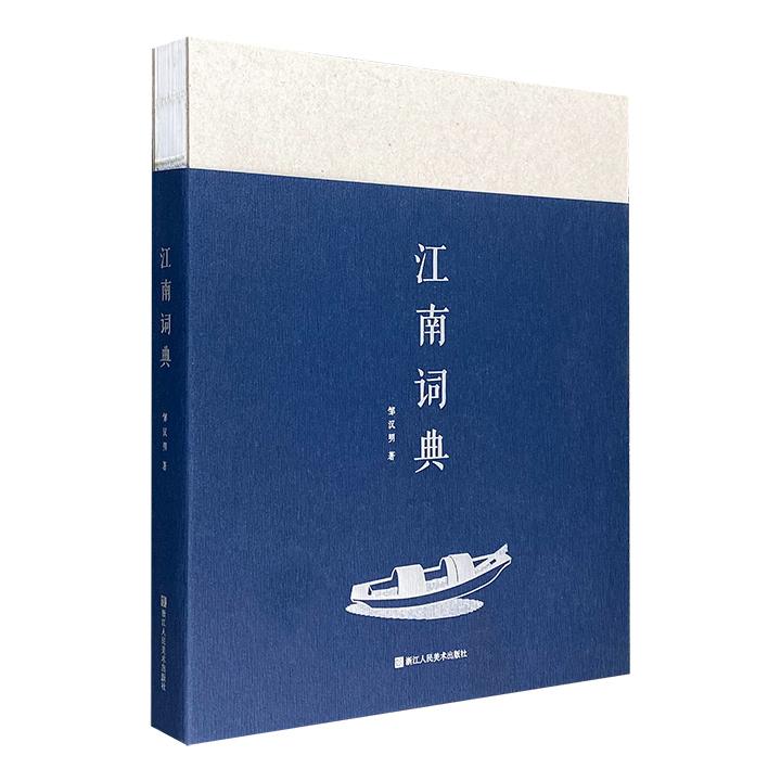 人间烟火中的江南风物志!《江南词典》,20开精装,裸脊线装,著名诗人邹汉明撰著,21万字的细腻描绘,142个名词书写,向读者娓娓道出一个真实的江南。