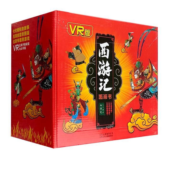 礼盒装《西游记图画书-VR版》,内含《大闹天宫》《三打白骨精》《三借芭蕉扇》3册图画书+1副VR眼镜。精装绘本,铜版纸全彩。视觉技术与经典传奇完美结合,让孩子的阅读与众不同。