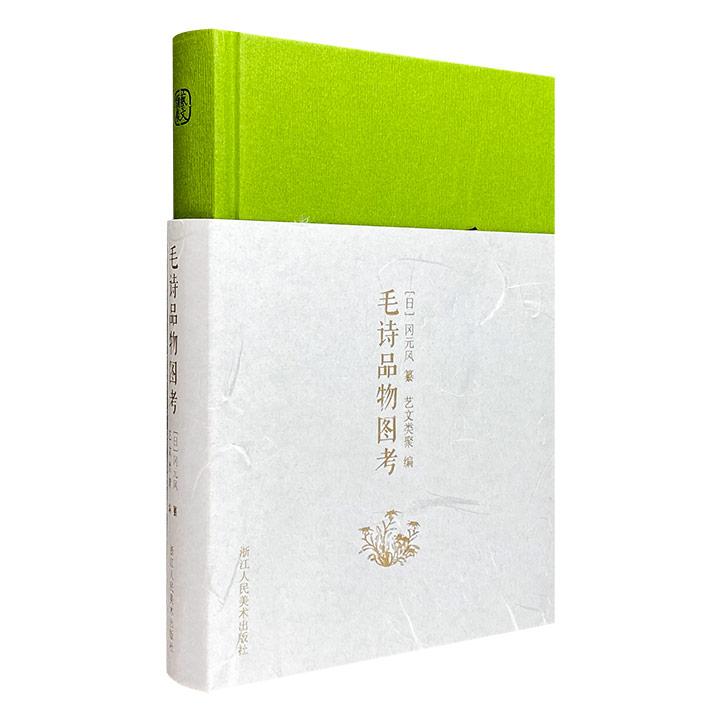 《诗经》名物珍贵图谱!《毛诗品物图考》32开精装,对《诗经》中的动物、植物加以考证解析,并精工绘制200余幅图画,工笔描绘,形态逼真,精美典雅,图文并茂。