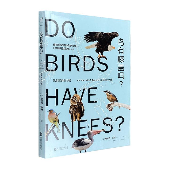 超低价18.8元包邮!关于鸟类的十万个为什么!《鸟类百科问答:鸟有膝盖吗?》32开铜版纸全彩,450个鸟类问题,200多幅精美摄影作品,从通俗到冷门,全解妙趣横生的鸟类知识,一场鸟类信息的饕餮盛宴。