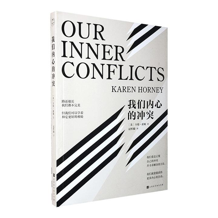 【新用户专享1元包邮】《我们内心的冲突》,一部极其畅销的心理自助读物,世界著名心理学家卡伦·霍妮撰写,结构明确、逻辑清晰、通俗易懂。