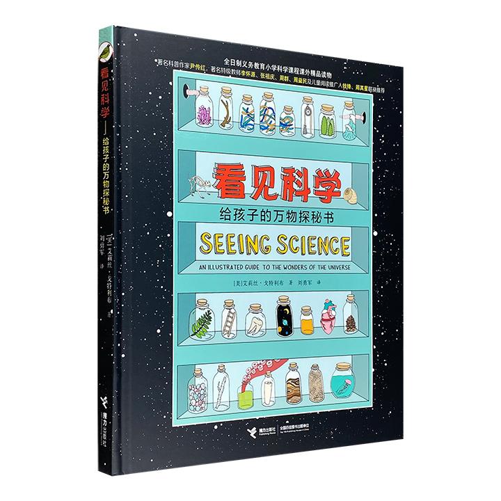 一部精美的小学生科学课外读物!《看见科学:给孩子的万物探秘书》16开精装,全彩图文,涵盖生命、地球、物理三大类主流小学科学课内容,用绘画、打比方和讲故事的方式打开纷繁复杂的科学世界