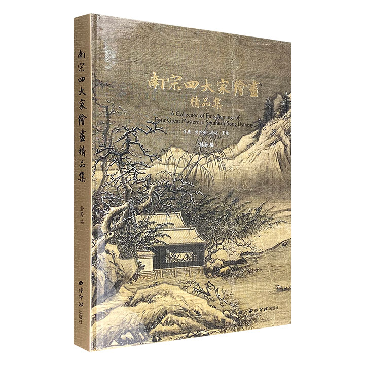 《南宋四大家绘画精品集》大16开精装,特种纸全彩印刷,荟萃李唐、刘松年、马远、夏圭4位名家,高清呈现南宋绘画的独特风貌,是一部可临、可赏、可藏的实用范本。