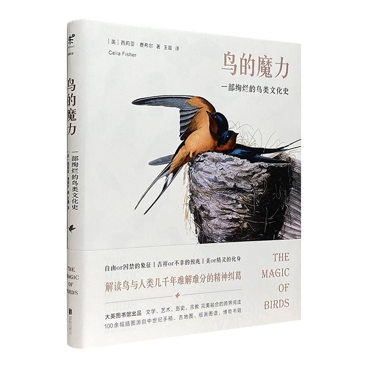 大英图书馆出品!一本自然与人文兼备的博物之书!《鸟的魔力:一部绚烂的鸟类文化史》16开精装,特种纸全彩,100余幅源自中世纪手稿和古博物书中的精美彩绘,展现鸟类经久不衰的独特魅力。