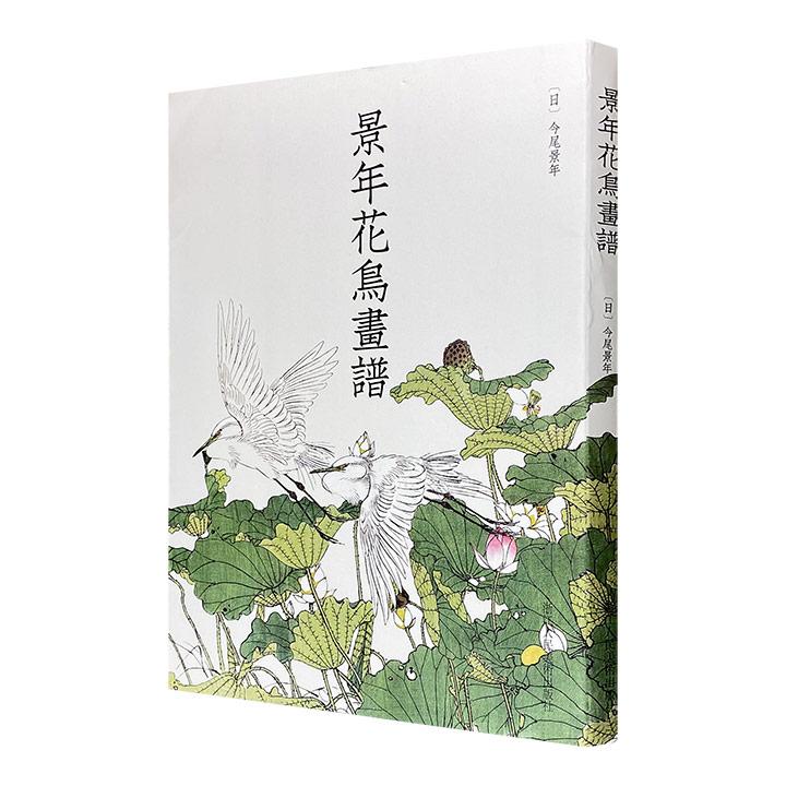 花鸟画家秘不示人的写生宝典!《景年花鸟画谱》大16开特种纸全彩,布面书脊,日本著名画家今尾景年绘著,130余幅精美花鸟画作,反映春夏秋冬四时之美景。