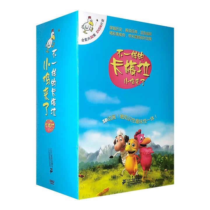 法国畅销动画!32集动画片DVD套装《不一样的卡梅拉:小鸡来了》,含DVD6片+1本内容简介手册。法式的浪漫情调,天马行空的想象力,可爱趣味的故事,让孩子们在欢笑中接触世界文化知识与哲理。