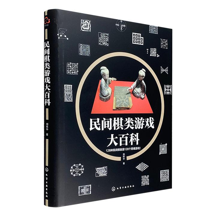 超有趣!《民间棋类游戏大百科》大16开精装,铜版纸全彩图文,收录128种民间棋类游戏,从棋形到玩法一一分说,解析棋招套路,随书更附赠10种棋盘+48枚替代棋子。