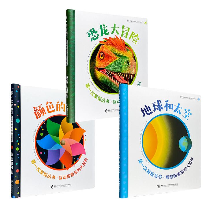 """带给孩子无限乐趣的玩具书""""互动探索系列大百科""""《恐龙大冒险》《地球和太空》《颜色的秘密》任选!16开线圈本,全铜版纸彩印,180度平摊,集合洞洞、插卡、拨盘、超长拉页等精妙机关,带给宝宝无限惊喜!"""