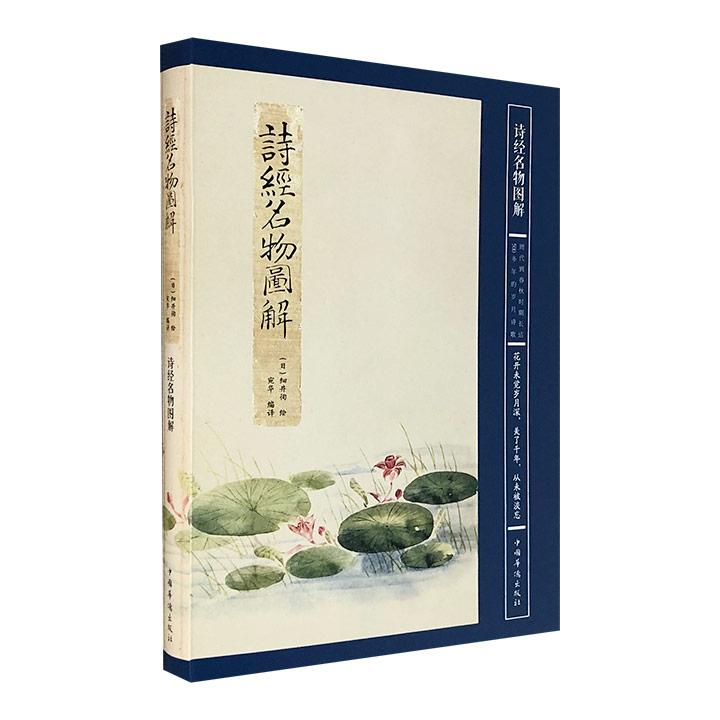 【新用户专享1元包邮】《诗经名物图解》,全彩印刷,收录诗经名物一百余种,日本江户时代手绘插画+诗经原文+注解,对2500年前的动植物名称、特性及用途进行现代解读