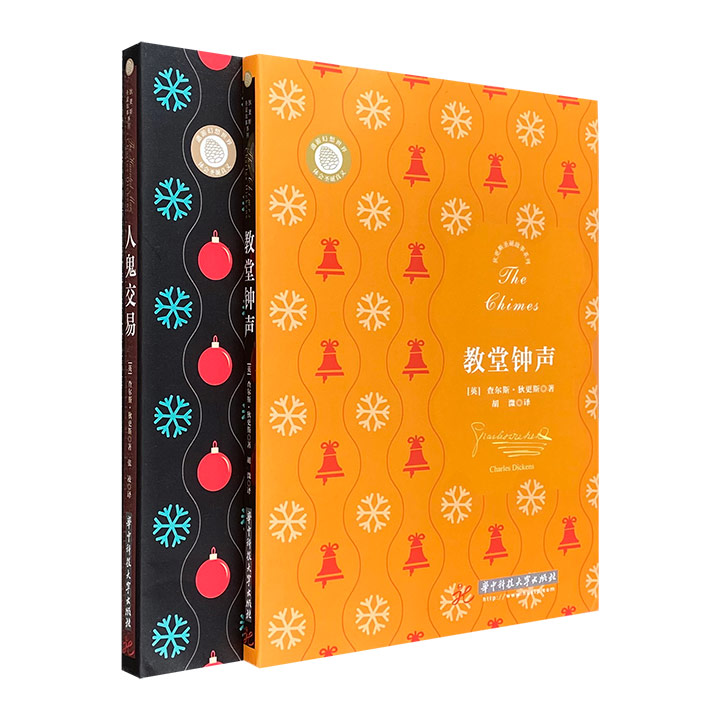 """超低价15.6元包邮!英国文学巨匠""""狄更斯圣诞故事系列""""2册:《人鬼交易》《教堂钟声》。犀利刁钻的视角,诙谐幽默的笔锋,生动的英国初版插图。"""