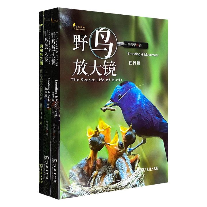 """商务印书馆出品,来自台湾的绝美科普!""""自然观察丛书""""3册,《野鸟放大镜食衣篇》《野鸟放大镜住行篇》和《鸣虫音乐国》,铜版纸全彩,大量精美的生态照片,带读者走进鸟类和鸣虫的世界。"""