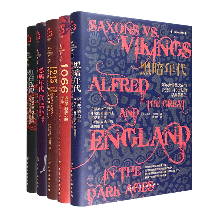 """黑暗迷人的中古不列颠!""""一小时英格兰史系列""""精装全5册,从日耳曼入侵到诺曼征服,从金雀花凋落到都铎建立……暴动叛乱此起彼伏,同族争斗屡见不鲜,穿越中古时期的刀光剑影,见证英格兰的风云变幻。"""