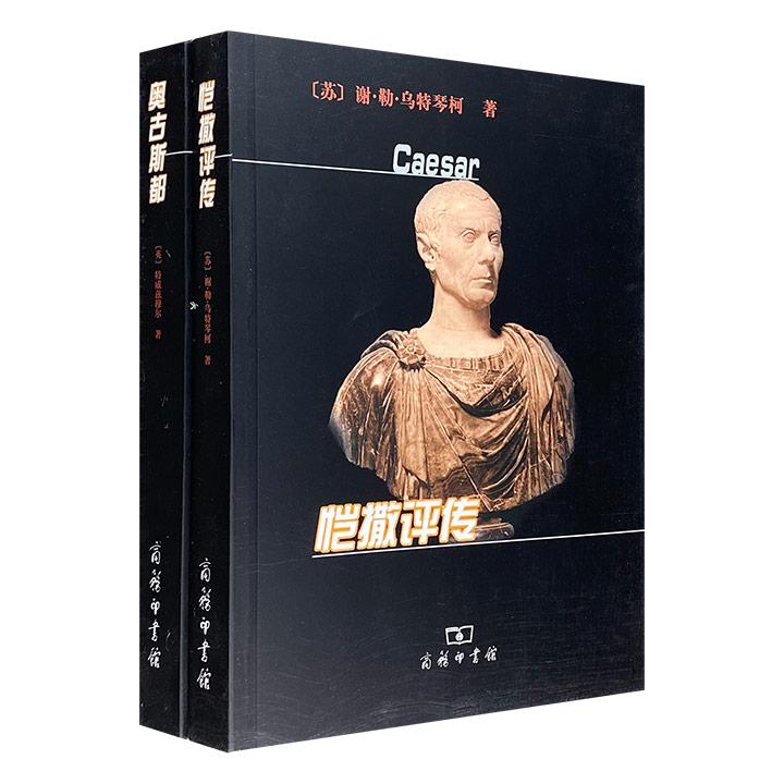 """商务印书馆出品!""""罗马皇帝传记""""2册,著名翻译家王以铸译作。欧洲史学家以流畅的文笔与新颖的体裁,结合大量史料,跨越千年历史,回溯古代罗马帝国的两位强大君主——恺撒与奥古斯都!"""