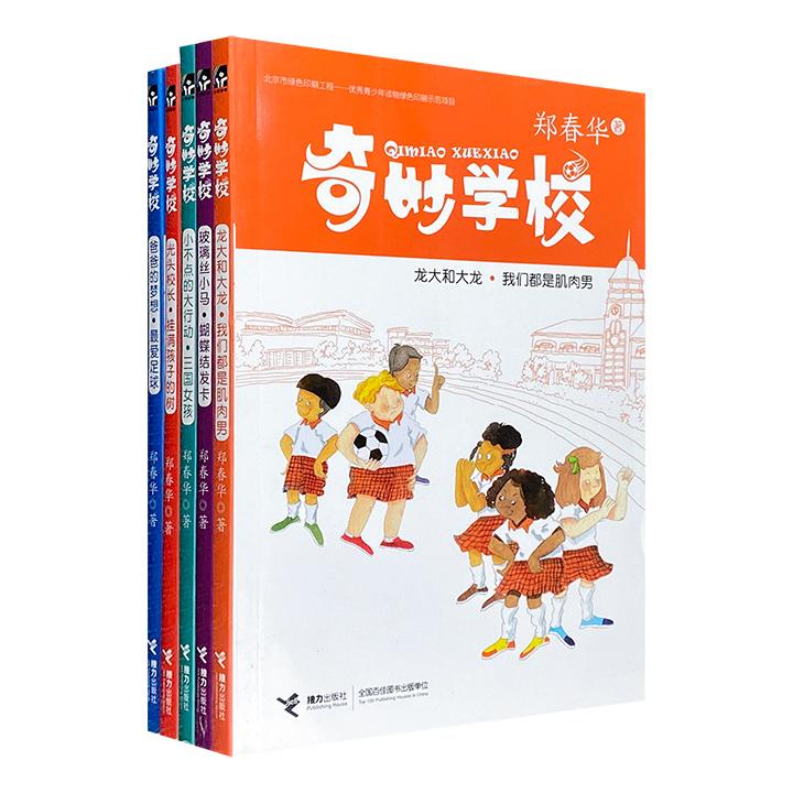 """""""大头儿子和小头爸爸""""作者郑春华力作!校园成长小说《奇妙学校》全5册,专为小学生创作,独特的文学视野+奇妙的文学想象力+可爱的插画,讲述奇妙学校里的趣味故事。"""