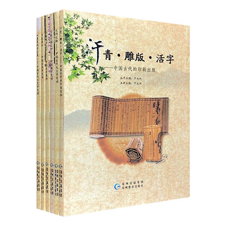 """""""华夏历史文化丛书""""全6册,通俗易懂地介绍我国古代6大科技领域——农业、天文、数学、医药、手工业、图书出版,缜而不繁,博而精当,史料丰富,图文并茂。"""