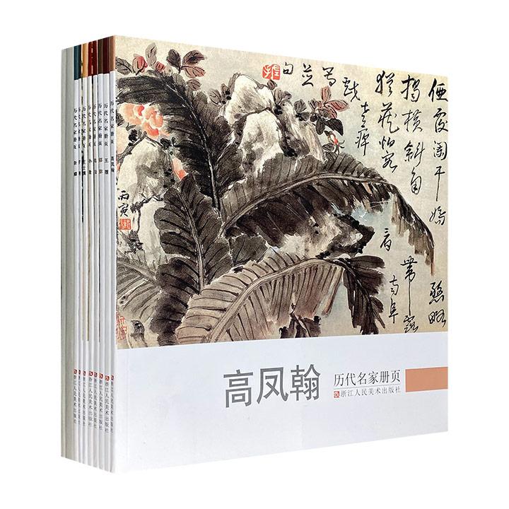 """""""历代名家册页""""10册,12开全彩图文,以高精度、大幅面、等同于原作的形式,展示了历代名家的山水、花鸟、人物册页作品,是读者可临、可赏、可藏的实用范本。"""