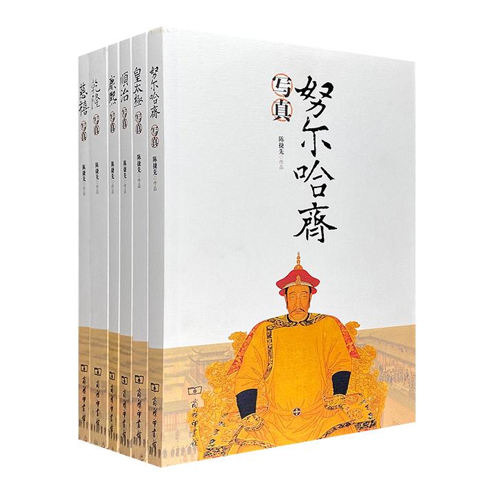 """商务印书馆出品!台湾清史大家陈捷先""""清代皇家写真""""6册,著名历史学家阎崇年、仓修良、冯尔康等联袂推荐,可靠的知识+专业的评析+通俗的语言,解读清代五帝一后。"""