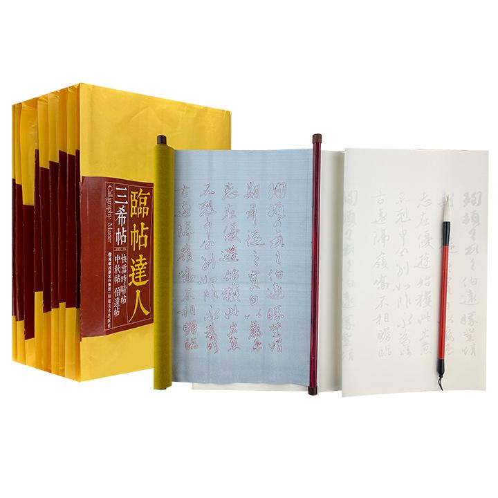 提起笔,你就是书法家!《临帖达人》全10种,超大金色封袋,荟萃历代名家及其行书名帖,每种内含兼毫毛笔+高清书帖+临摹底本+水写布,书法入门用品一应俱全。