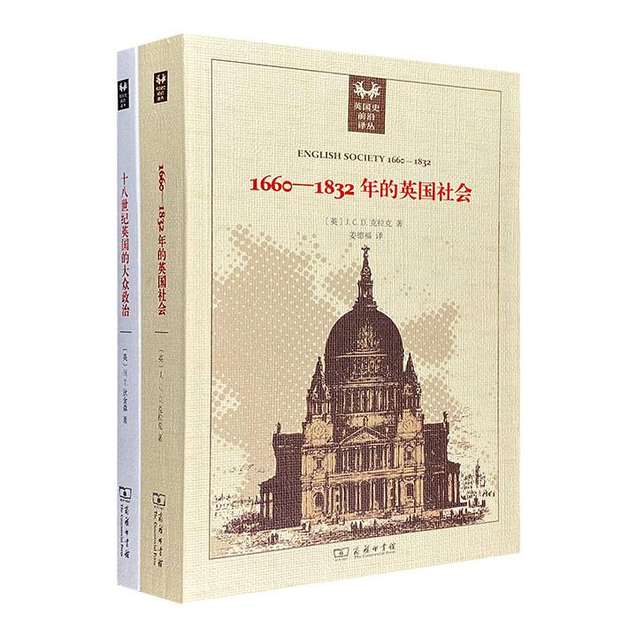 """商务印书馆""""英国史前沿译丛""""2册,考察十八世纪英国的民众政治文化,了解贵族寡头统治的真正基础,资料详实可靠,译文通达流畅。"""