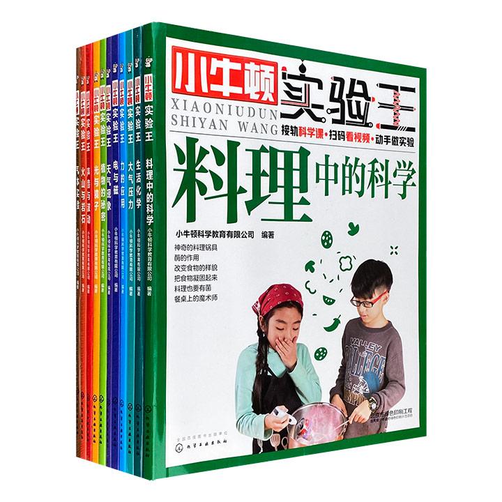 """台湾金鼎奖刊物!""""小牛顿实验王""""11册,16开铜版纸全彩,10余个科学主题+132个实验+1100个知识点+扫码看视频,""""手把手""""教孩子动手做实验,发现科学的奥秘。"""