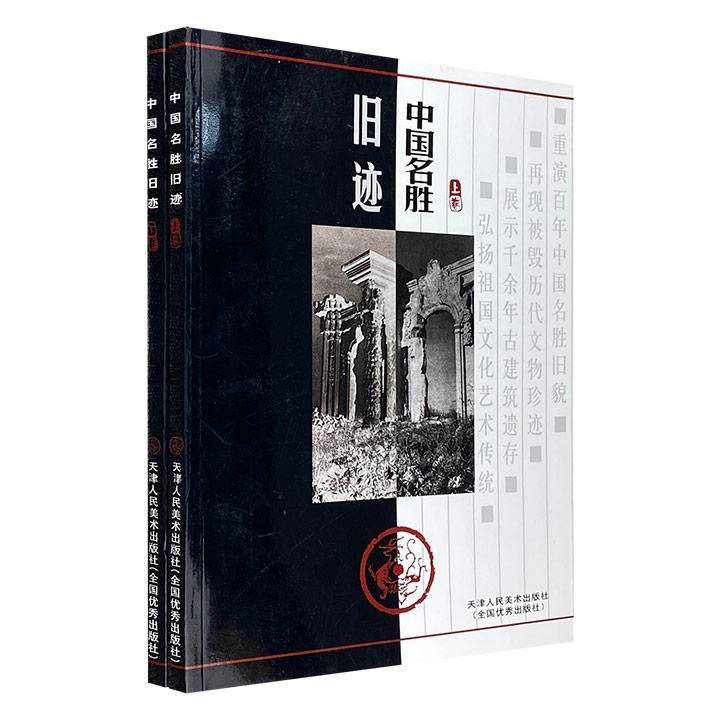 重现百年古迹名胜旧貌!《中国名胜旧迹》2册,大16开铜版纸精印,681幅高清双色纪实照片,独到精炼的详细解说,反映中国建筑的历史风貌,展示古建珍贵遗存。