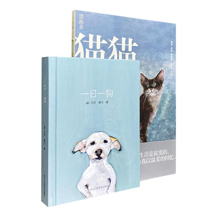 """""""猫猫狗狗系列""""2册,全彩图文,430余幅精美手绘插图,展现猫猫和狗狗的活泼可爱与憨态可掬,配以诙谐有趣的文字,讲述温馨感人的故事,描摹宠物的生命姿态。"""