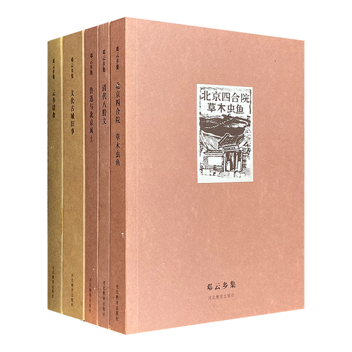 """市面稀见!河北教育版本再现!""""邓云乡集""""5册,《北京四合院草木虫鱼》《云乡话食》《文化古城旧事》《鲁迅与北京风土》《清代八股文》,赠藏书票,极具收藏价值。"""