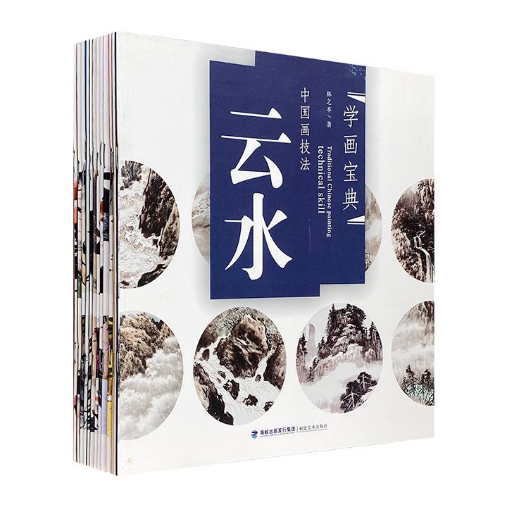 """""""学画宝典·中国画技法""""12册,12开铜版纸全彩,12类主题,基本技法+分步图解+名家范画,融理论性、知识性及实用性为一体,是中国画爱好者极佳的入门教材。"""