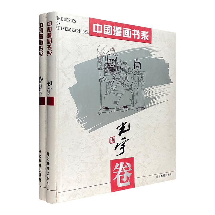 """1994年老书!""""中国漫画书系""""2卷,12开精装,收入张光宇、詹同两位漫画家的300余幅漫画,风格各异、形式多样,从不同侧面展现20世纪中国社会变迁与历史风貌。"""