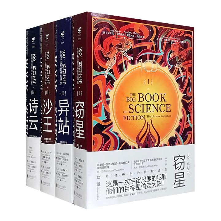 """一套书读遍世界科幻大师代表作!""""100:科幻之书""""全4册,汇集100年来世界范围内100位著名科幻作家的100部短篇科幻小说扛鼎之作,烩一席科幻文学殿堂的饕餮盛宴。"""