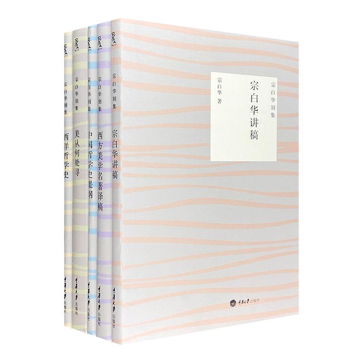 《宗白华别集》全5册,汇集中国著名美学家宗白华的美学、哲学经典,论及古今,延连中外,集大师思想之精华。
