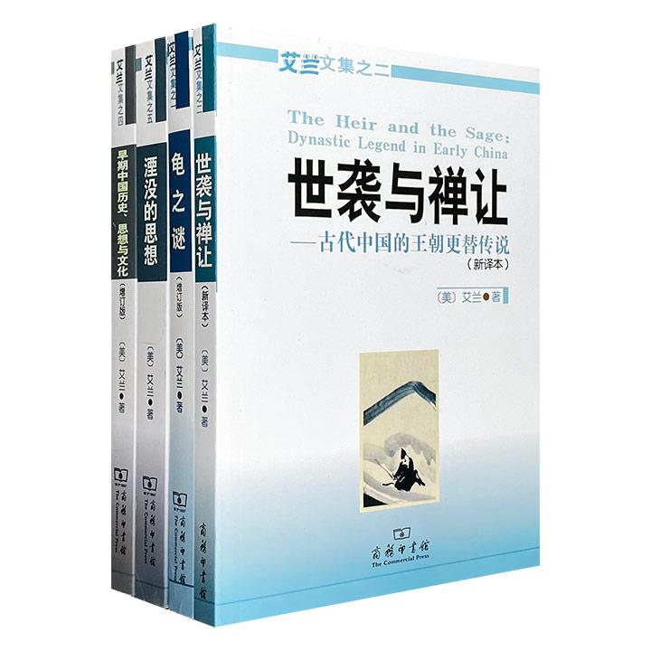 """商务印书馆出品!著名汉学家""""艾兰文集""""4册,探讨古代中国王朝的世袭与禅让,揭秘殷商时期的神话与传说,阐述早期中国历史、思想与文化,解读承载千年历史的珍稀竹简"""