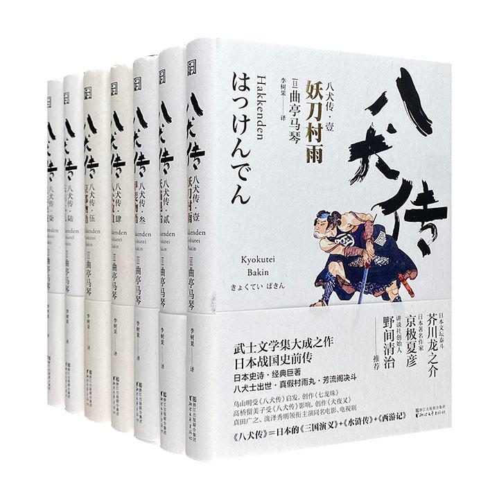 与源氏物语齐名的日本史诗!长篇传奇《八犬传》精装全7册,稀有中文译本。俊异雄大的构想,艳丽豪壮的辞章,武士文学集大成之作,一部雄壮华丽、异想天开的传奇物语。
