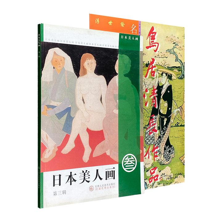 市面稀见!日本人物画2册,16开铜版纸全彩,甄选鸟居清长、堂本印象、小仓游龟等众日本画坛名家的美人图,插图细腻、画风清丽,珍藏、欣赏、临摹俱佳。