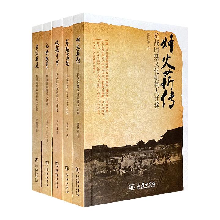 """商务印书馆""""抗战大迁移""""系列全5册,全面梳理抗战时期政府机构、难民、文化机构、厂矿企业、金融机构大迁移的具体过程,整体详述+个案分析,深度记录那段苦难的历史"""