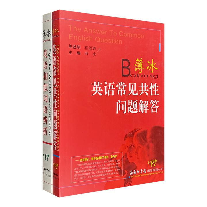 """超低价16.9元包邮!中国著名英语教育家""""薄冰英语""""2册,1000组易混淆的近同义词,1000例词汇语法的共性问题,精当指导,专业解答,适合各中、大学生及英语教师使用"""